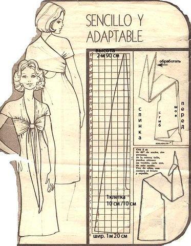 Выкройка платья трансформера